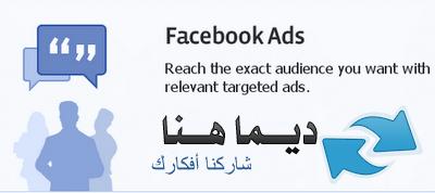 أسهل طريقة لإستخدام كوبون إعلان فيس بوك