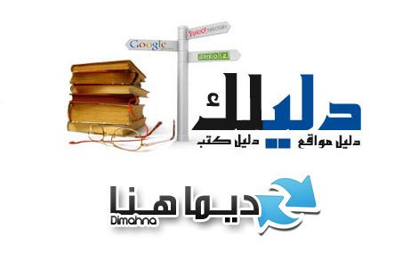 500 دليل المواقع العربية