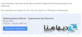 لقاء جوجل أدسنس المفتوح يوم 28 ماي على Hangout On Air