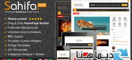 تحميل أخر نسخة من قالب sahifa 3.3.0