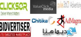 أفضل 6 شركات إعلانية مثل أدسنس