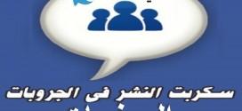 سكربت نشر في الجروبات والصفحات مجانا مع الشرح