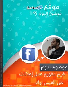 شرح مفهوم عمل إعلانات على الفيس بوك