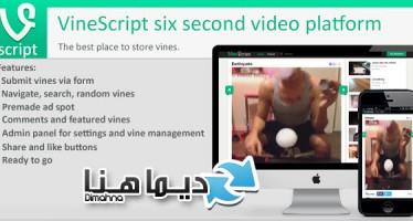سكربت فيديو مجاني vinescript شرح تركيب