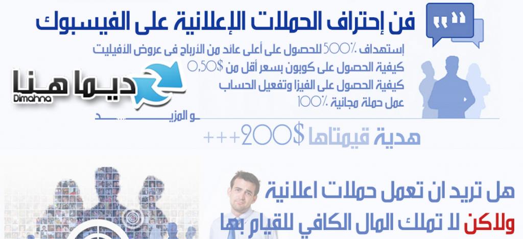 تقرير حول كورس فن إحتراف الحملات الإعلانية على الفيسبوك