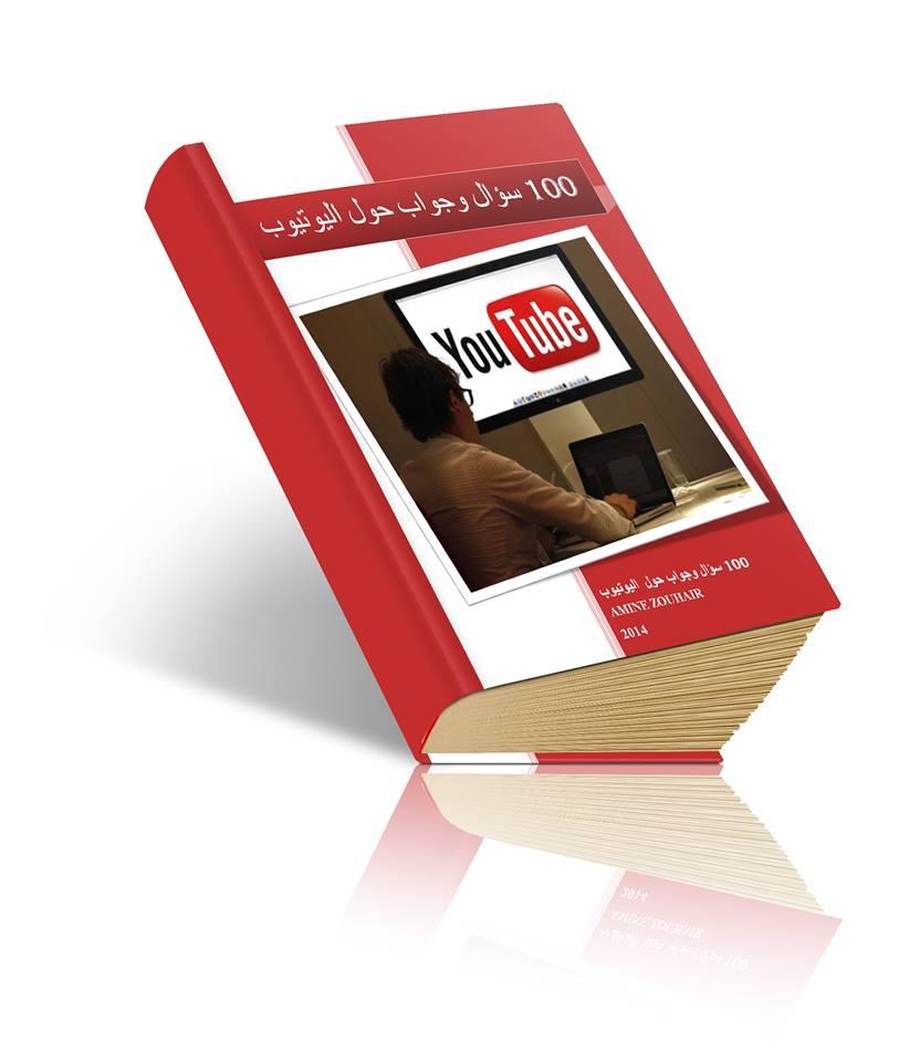 حمل كتاب 100 سؤال وجواب حول اليوتيوب