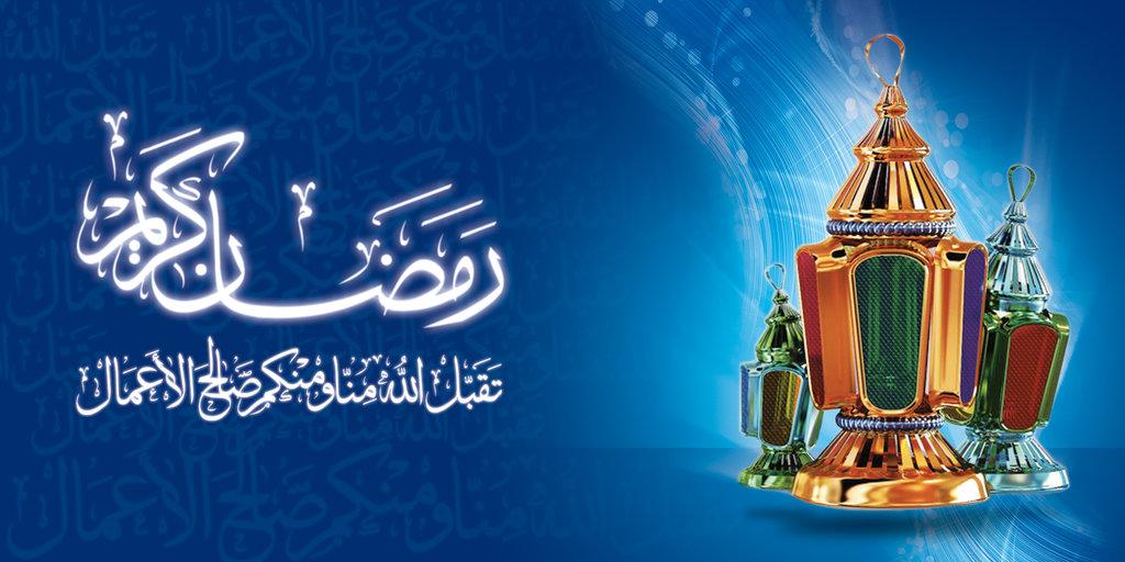 مدونة ديماهنا تتمنى لجميع زوار الكرام رمضان مبارك كريم