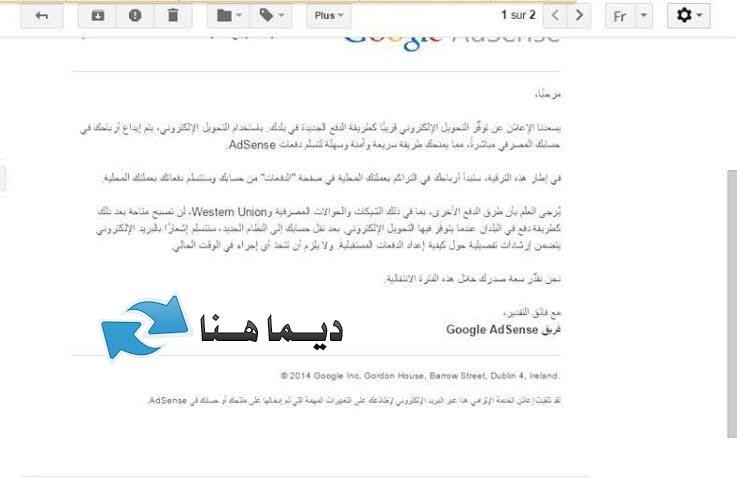 تقرير حول التحديث الجديد لجوجل أدسنس بالنسبة للمغاربة 12/2014