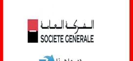 تعرف على الشركة العامة المغربية للأبناك