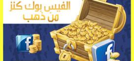 الفيس بوك كنز من الذهب ، تعلم استخراجه