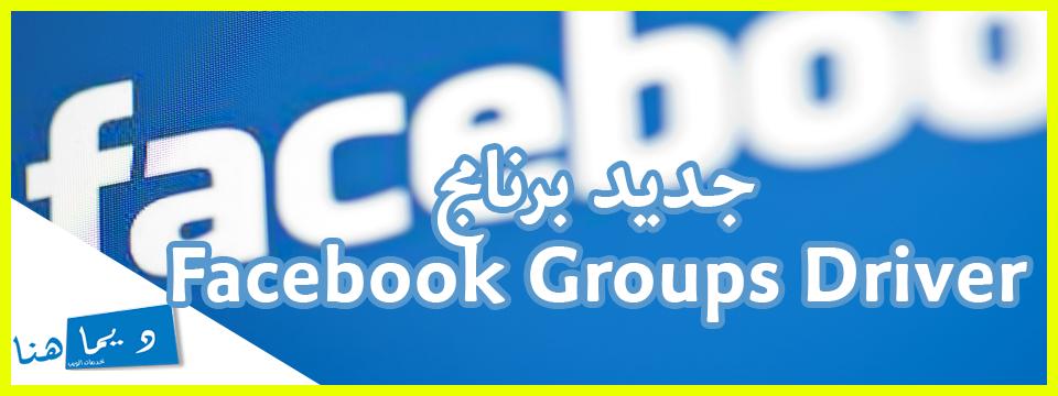 برنامج facebook groups driver للنشر في مجموعات