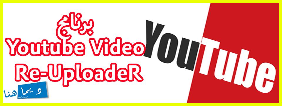 برنامج Youtube Video Re-UploadeR