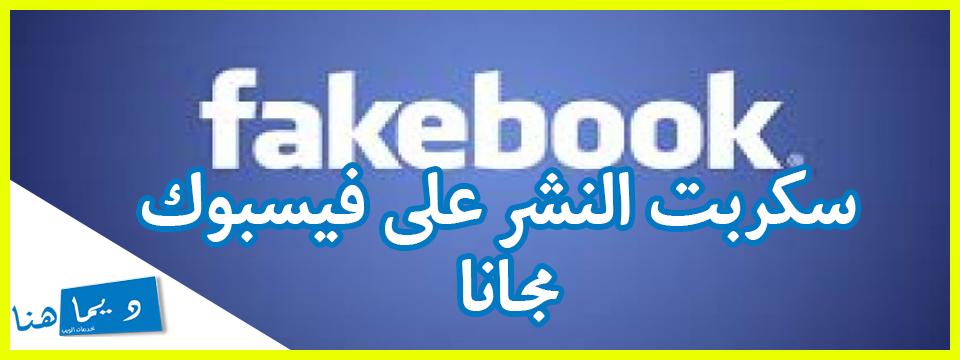 سكربت النشر في المجموعات على فيس بوك 2015