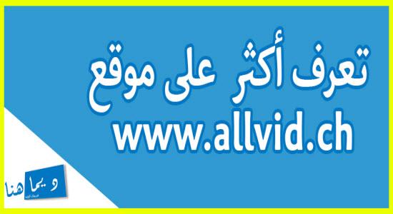تعرف على موقع allvid.ch