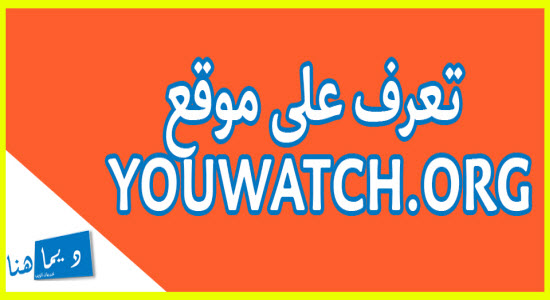 تعرف على موقع YOUWATCH.ORG