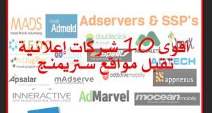 أقوى 10 شركات اعلانات تقبل مواقع ستريمنج