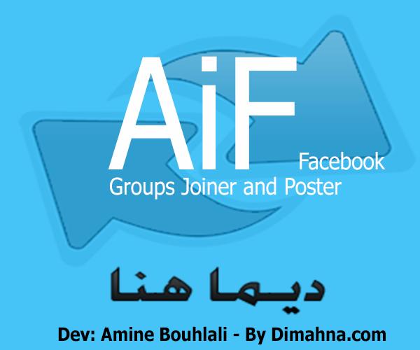 َبرنامج AIF مفاجئة ديماهنا 2016 خاص بالفيس بوك