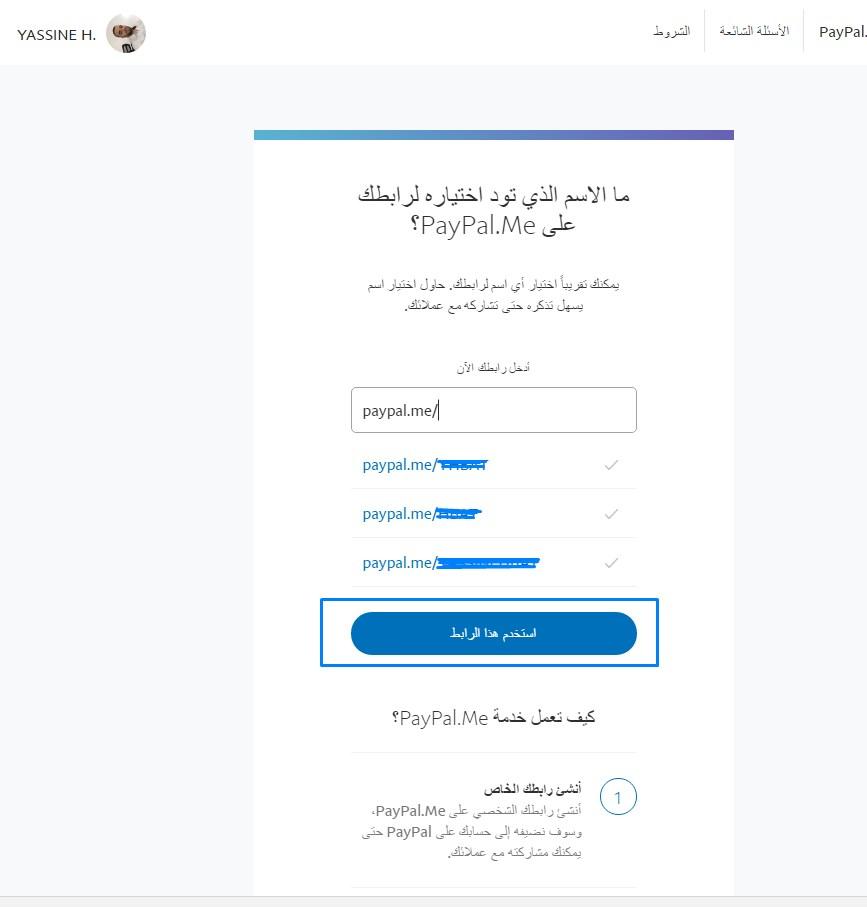 خدمة PayPal.Me تتيح تلقي الأموال بسهولة أصبحت متاحة عربيا