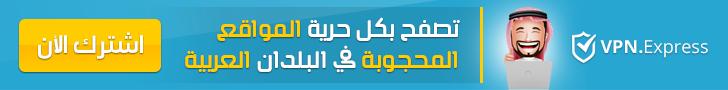 تصفح بكل حرية المواقع المحجوبة